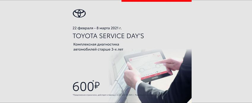 TOYOTA SERVICE DAY'S